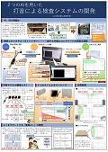 JSECポスター【20...